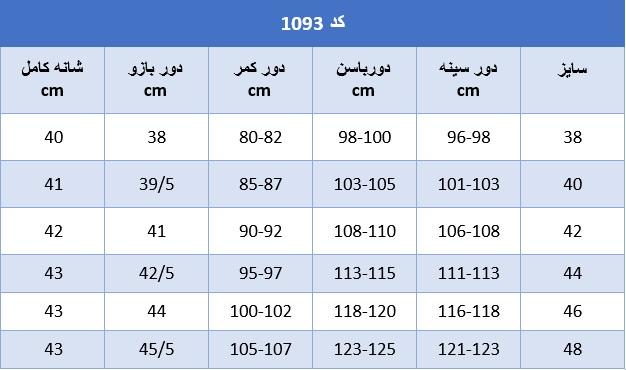 کاپشن زنانه بلند مدل آوینا کد 1093