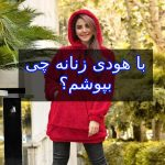 با هودی زنانه چی بپوشیم در ایران