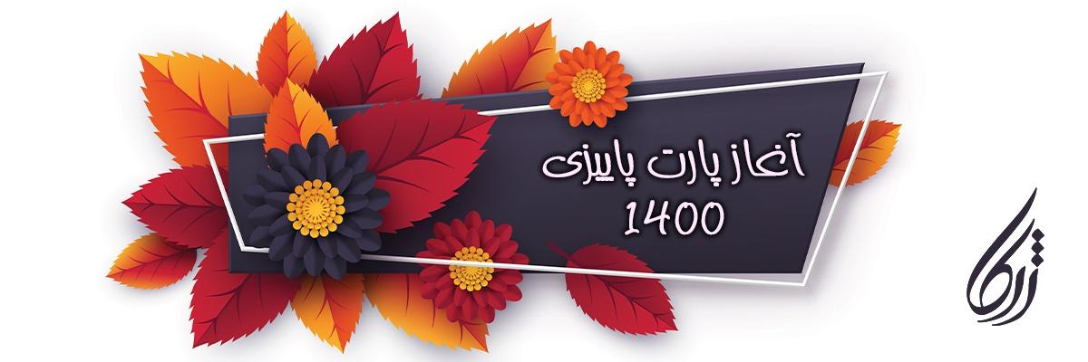 کالکشن پاییزی 1400